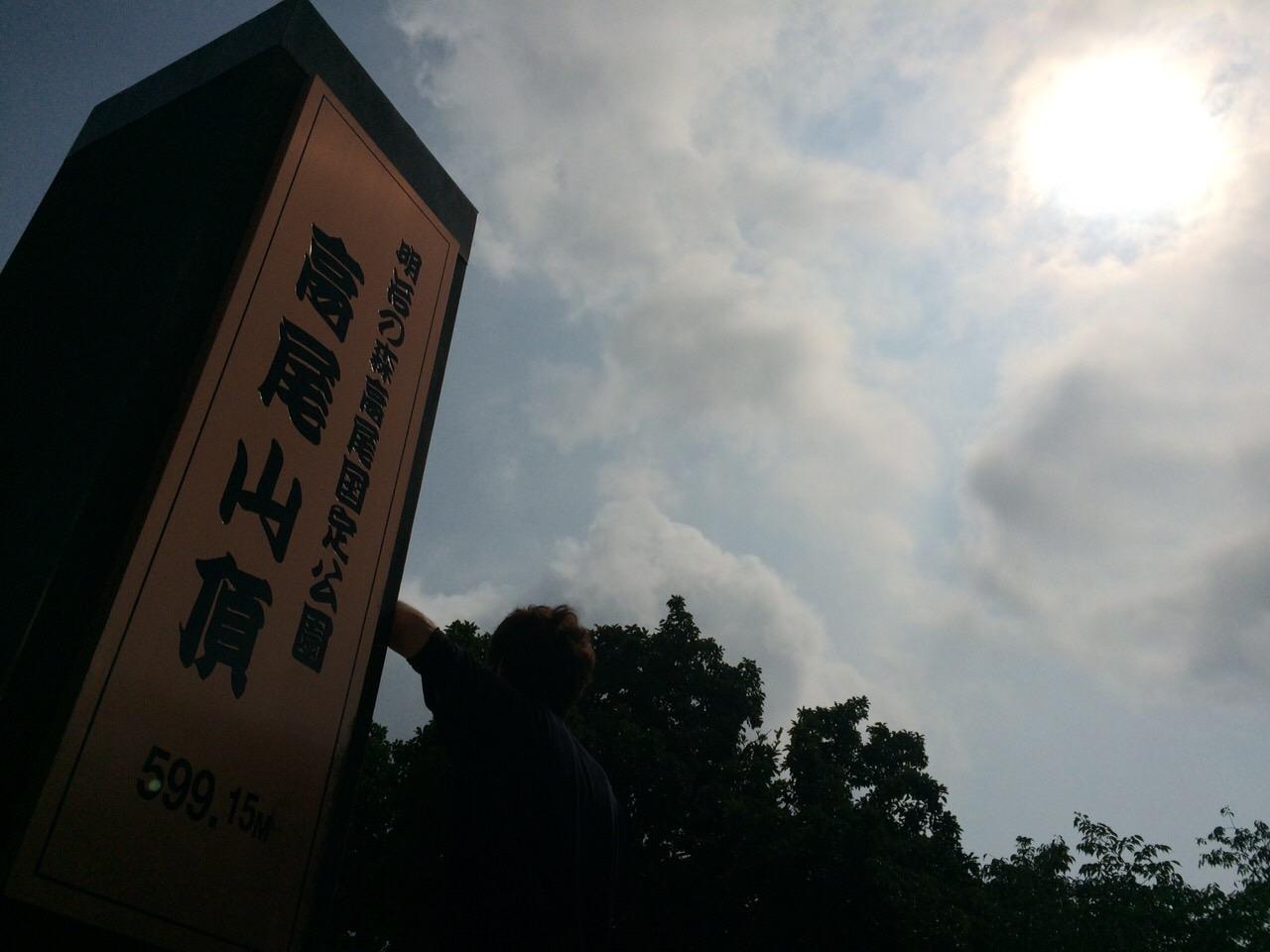 07.30 FW高尾山