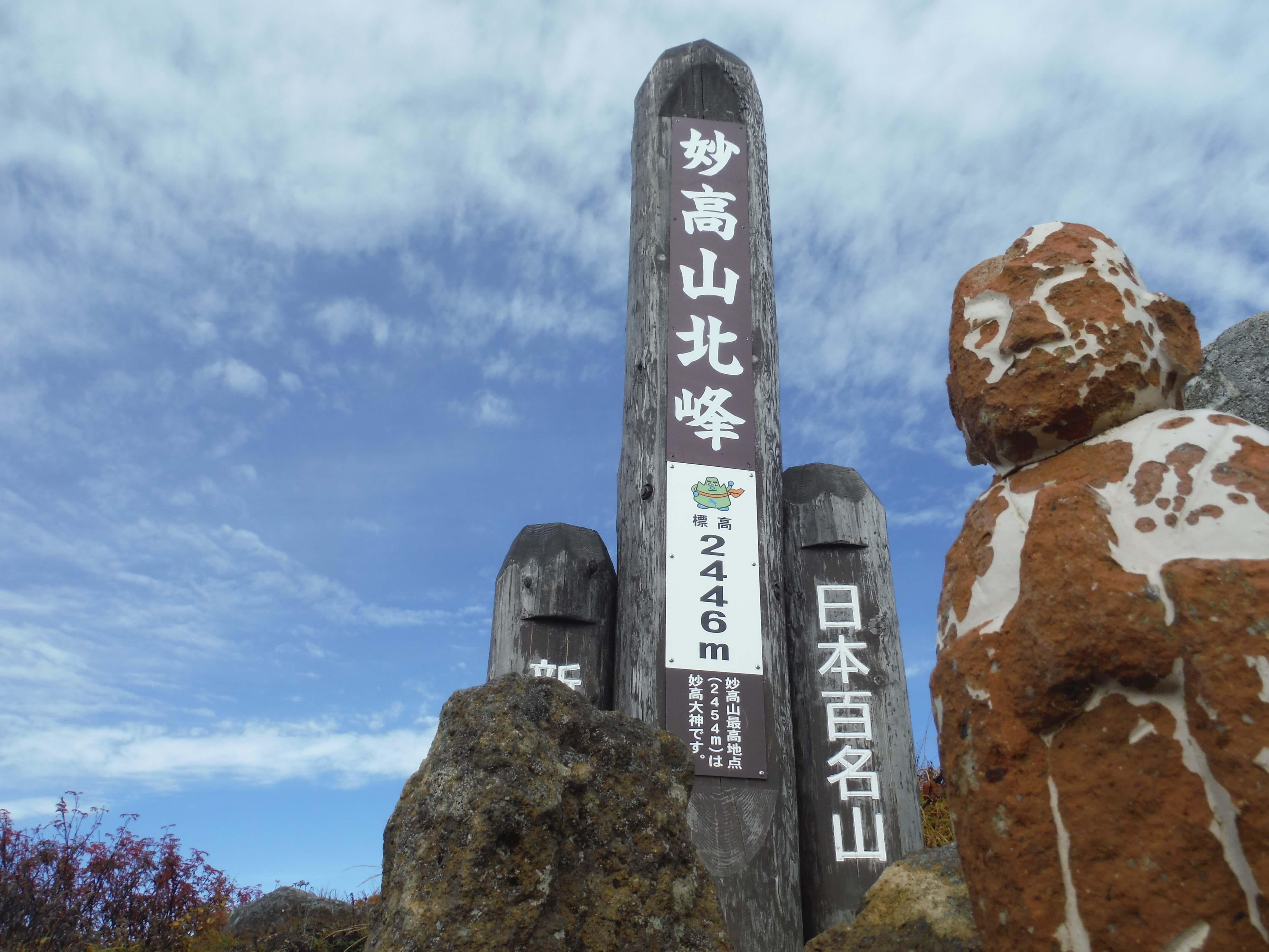 09.25-28 FW 妙高山-火打山